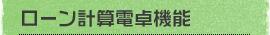 ローン計算電卓機能